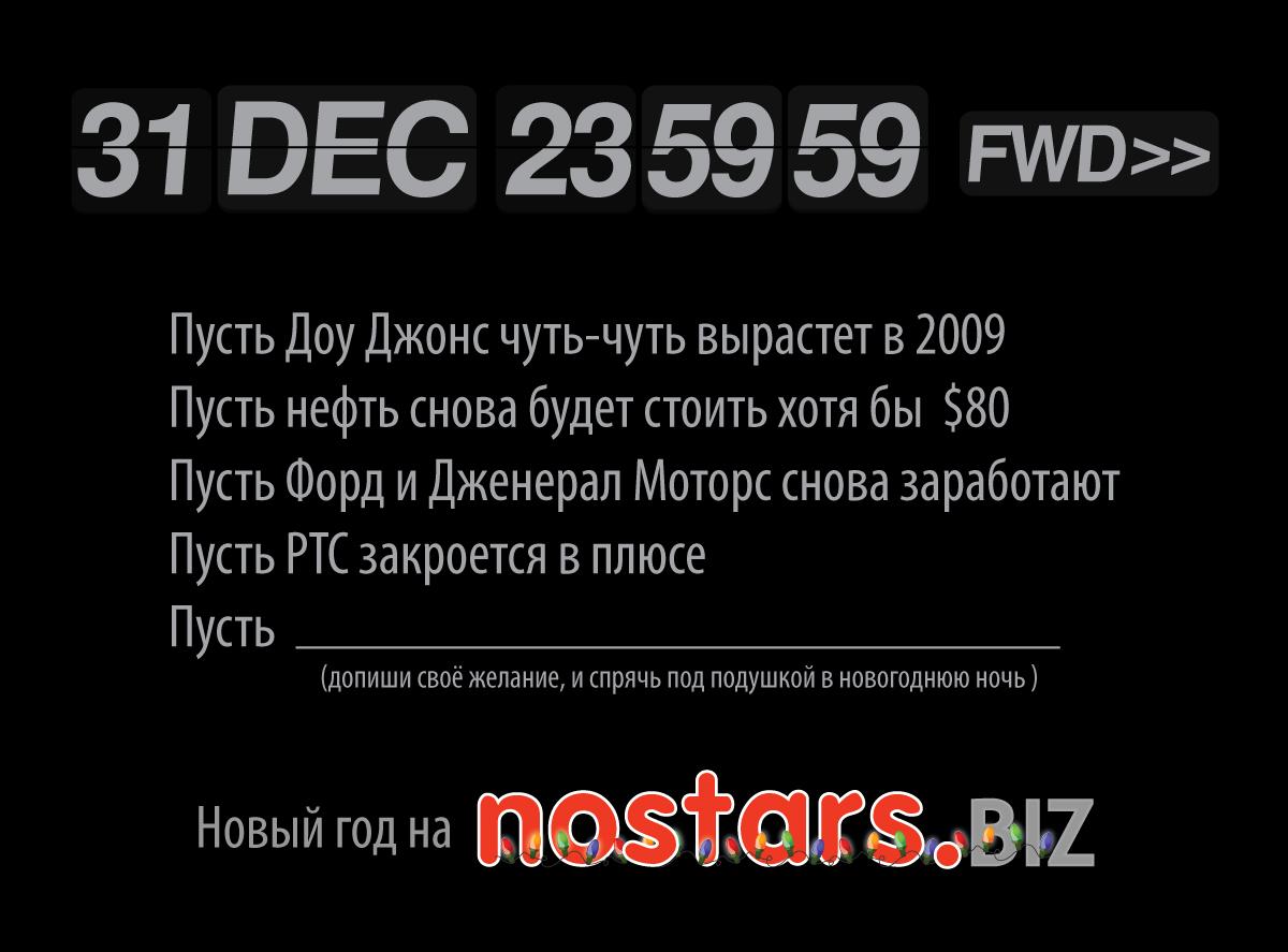 Волшебный антикризисный лист для новогодней ночи.
