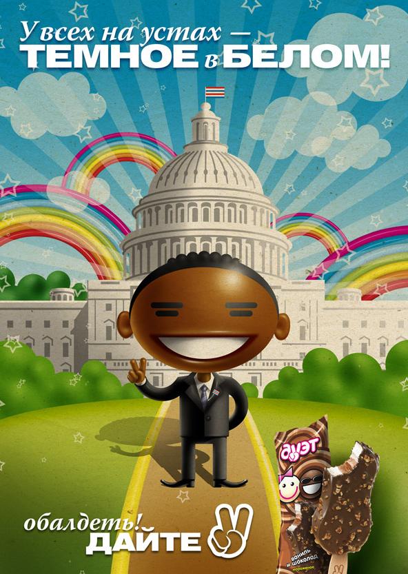Обама с ванилью: скандальная реклама мороженого Дуэт.