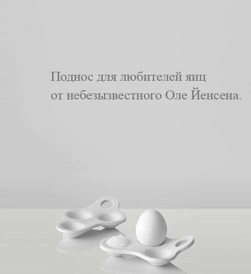 Оле Йенсен: всё для яиц.