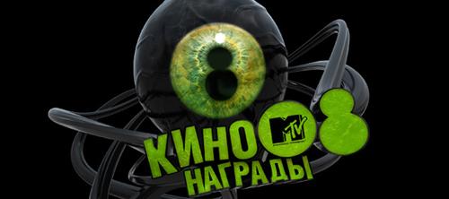 MTV Кинонаграды 2008