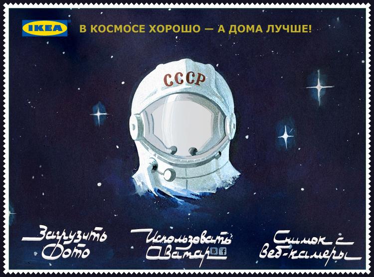 Ikea: день космонавтики.