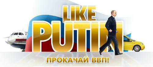 A1 прокачали Путина.