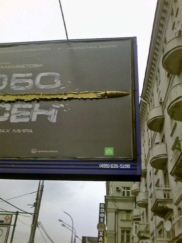 Особо опасные билборды в Москве.